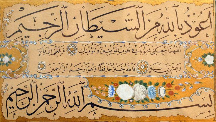 Hattat Hasan Rıza Efendi (1849-1920) Kaside-i Bürde-19