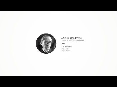 [DESIGN TIMELINE] 르 코르뷔지에 (LE CORBUSIER) 시대 속 건축가의 역할에 대해 고민하며, 인간을 배려하고 인간을 위한 건축을 한 모더니즘 건축의 아버지.