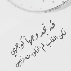 صور شوق 5 Love Words Arabic Quotes Quotes