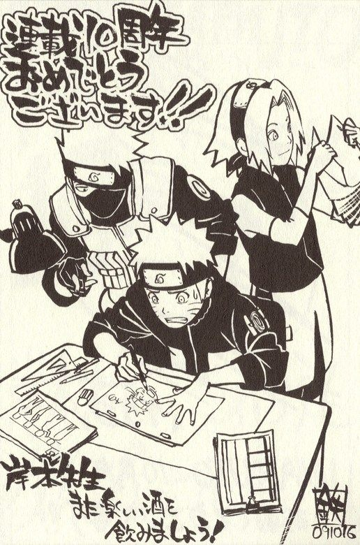 Naruto: 10th Anniversary by Tetsuya Nishio