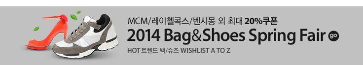 MCM/레이첼콕스/벤시몽 외 최대 20%쿠폰 2014 Bag & Shoes Spring FAIR HOT 트렌드 백/슈즈 WISHLIST A TO Z go
