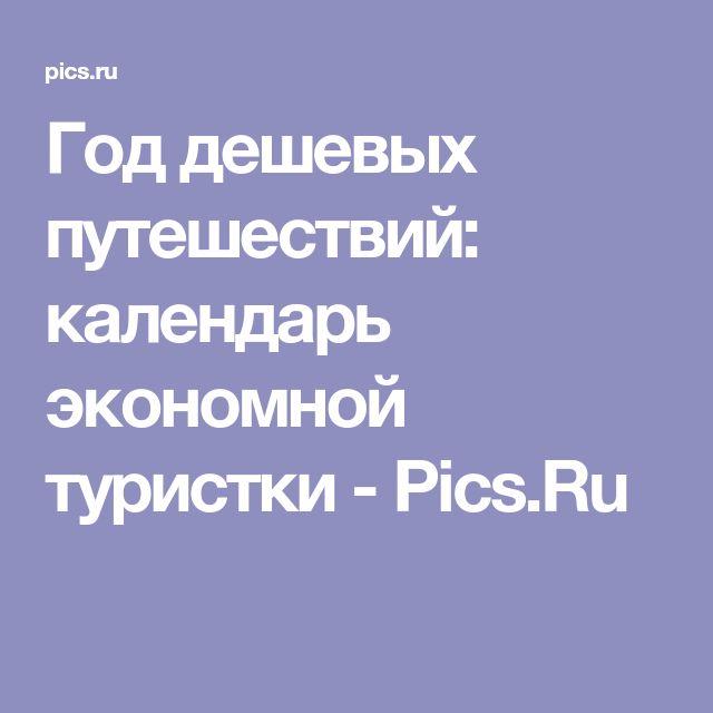 Год дешевых путешествий: календарь экономной туристки - Pics.Ru