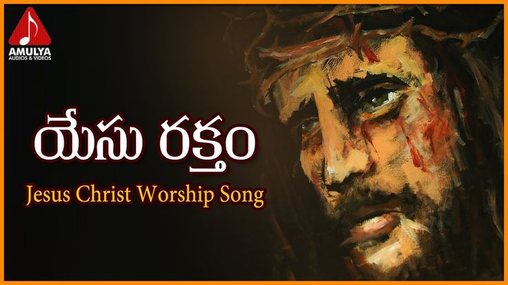 Jesus Christ Popular Worship Songs | Yesu Raktham Telugu Song | Amulya A...