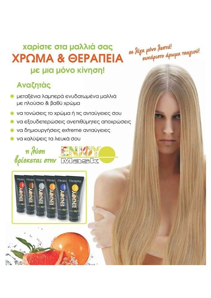 ENJOY 200ml Μάσκα με Χρώμα  Enjoy Mask είναι η νέα μάσκα βαφής με εκχυλίσματα τσαγιού, εμπλουτισμένη με οξέα φρούτων (AHA Blueberry, λεμόνι, πορτοκάλι, ζαχαροκάλαμο), τα οποία αποτελούν μια πραγματική θεραπεία ομορφιάς για τα μαλλιά σας. Ασκεί αποτελεσματική αντιοξειδωτική και αντιγηραντική δράση, η οποία δίνει άμεση απαλότητα. Η υψηλή συγκέντρωση χρωστικών ουσιών δίνει απόχρωση που εντείνεται αναλόγως του χρόνου εφαρμογής , (απο 5 εως 25 λεπτά).