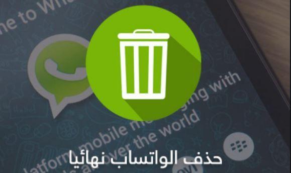 كيف حذف رقمك من واتساب بشكل نهائي World Mobile Whatsapp Deleted World