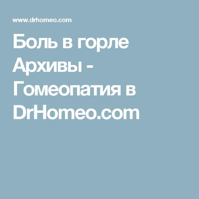Боль в горле Архивы - Гомеопатия в DrHomeo.com