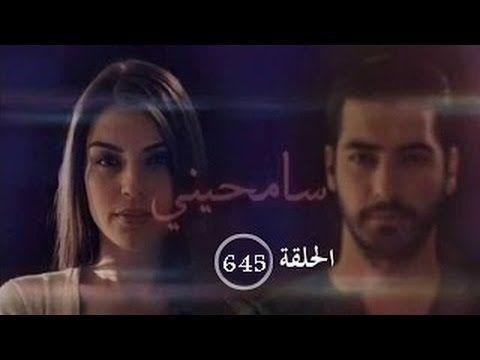 Fraja tv: Samhini , épisode 645 المسلسل التركي سامحيني الحلقة