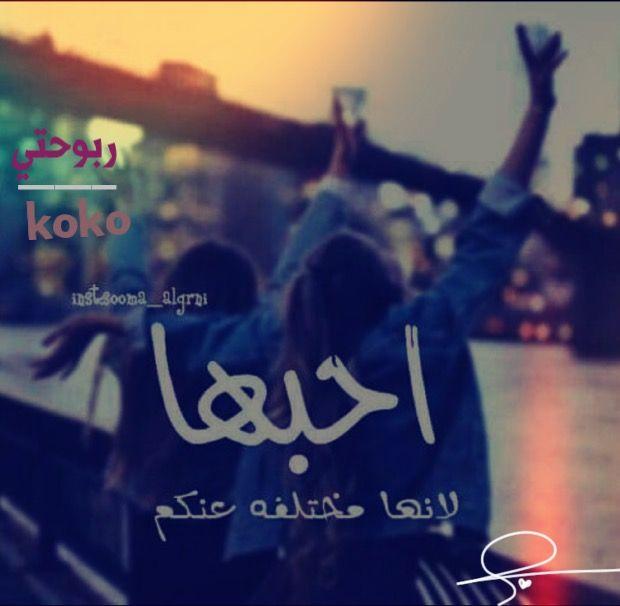 Koko اللهــم لانهـايــة مــ صــديقـهہ رأيـت الحيـاة بقـربـهہ Arabic Quotes Quotes Life