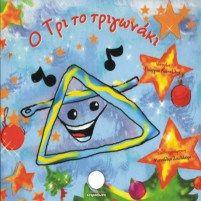 «O Tρι το τριγωνάκι» άκου το παραμύθι που θα πω και παίξ' το ως θεατρικό!! | Anna ' s Pappa blog