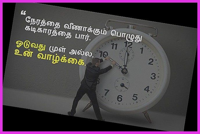 tamil motivational quotes about time tamil motivation on