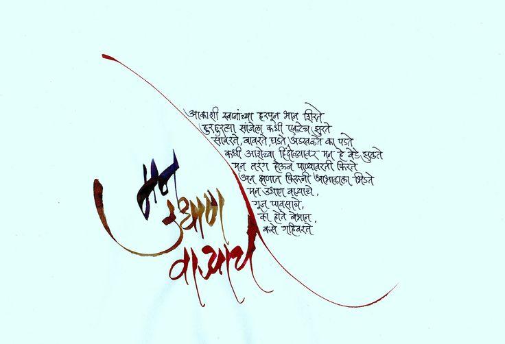 Marathi Poems Guru Thakur