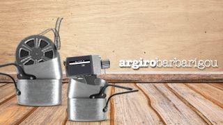 Καρυδόπιτα | Συνταγή | Argiro.gr