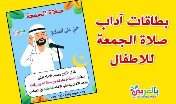 بطاقات آداب صلاة الجمعة للاطفال فضل يوم الجمعة Comics