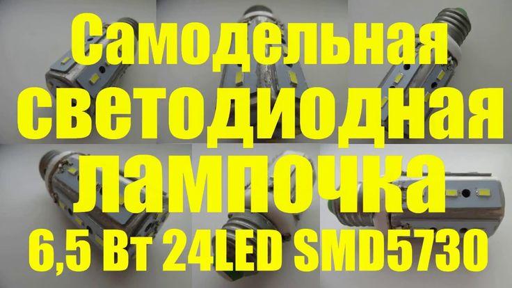 Самодельная светодиодная лампочка 6,5Вт 24LED SMD5730