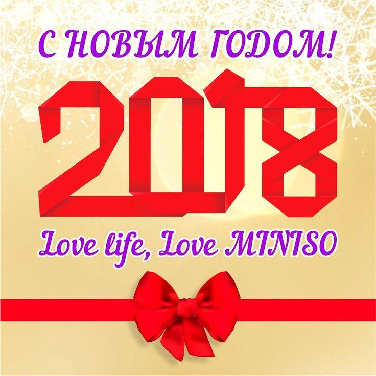 """Пусть этот год принесёт Вам много счастья💫, удачи💫, улыбок💫, тепла и света🎀Пусть он будет полон ярких красок😌, приятных впечатлений и радостных событий✨ Желаем всем в новом году быть здоровыми💫, красивыми, любимыми и успешными😘😘😘 С Новым годом, друзья❗ С н/п: Коллектив """"MINISO KAZAKHSTAN"""" 🤗 🎁🎁🎁🎁🎁🎁 #новыйгод #31декабря #зима #праздник #снег #2018 #собака #минисо #miniso #minisokz #подпишись #любижизнь"""