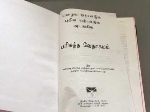 The Holy Bible in Tamil - O.V. Red Letter Edition