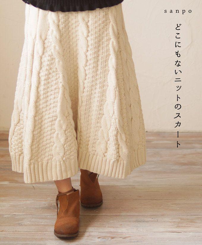 【楽天市場】【再入荷♪2月9日12時&22時より】(クリーム)「sanpo」どこにもないニットのスカート:cawaii