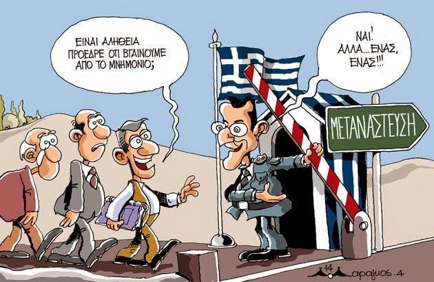 Βγαίνουμε από το ...Μνημόνιο και πάμε ...Μετανάστευση! Σκίτσο του Πάνου Μαραγκού