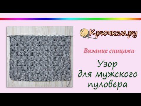 Узор для мужского свитера спицами. Узор из изнаночных и лицевых. Knitting. Pattern for pullover - YouTube