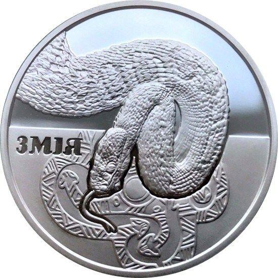 Fauna en monumentos culturales de Ucrania – La Serpiente | Numismatica Visual