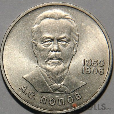1 рубль Попов 1984 фото