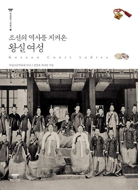 To become a queen of the Joseon Dynasty, a five-century long regime that lasted from 1392 to 1897, one had to be aged eight to 20 and born into a family of a good lineage. Just as important were the crown princess-to-be's appearance and womanly virtues.