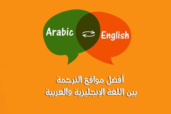 أفضل 10 مواقع ترجمة من إنجليزي لعربي وبالعكس ترجمة نصوص كاملة من انجليزي لعربي ومن عربي إلى انجليزي Learn English Free Translation English