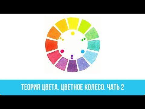 Теория цвета. Цветное Колесо. Часть 2 - YouTube