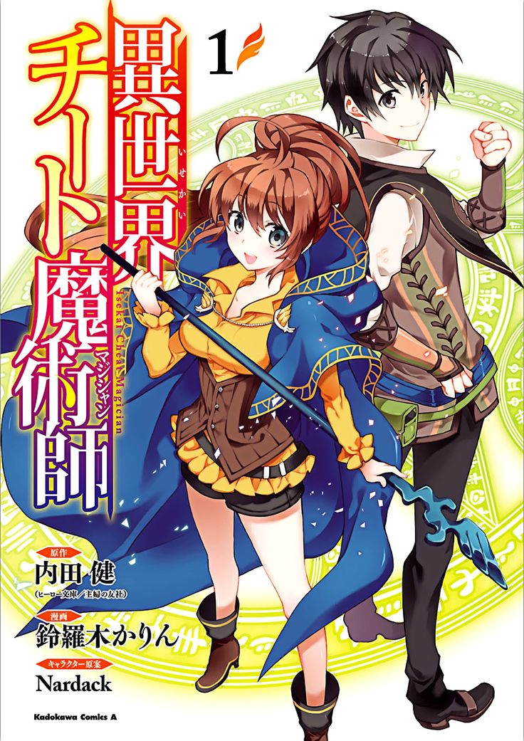 Ler mangá Isekai Cheat Magician Capítulo 00 online The