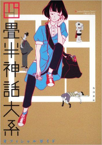 四畳半神話大系オフィシャルガイド   角川書店   本   Amazon.co.jp