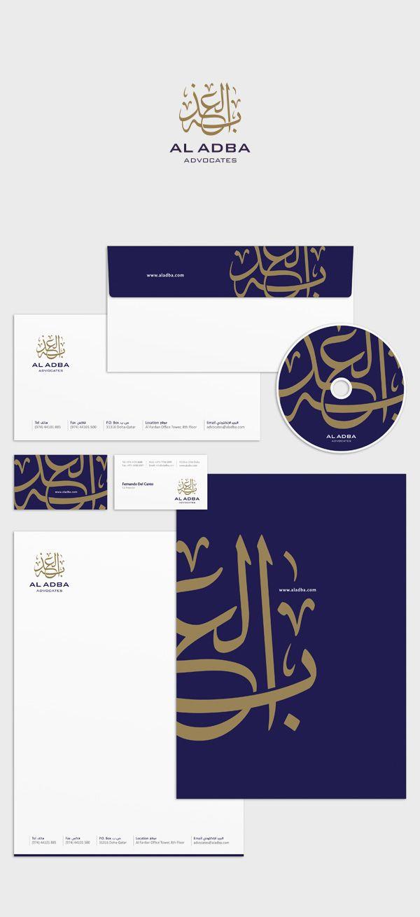 Various Logos and Stationary designs (Arabic and English).