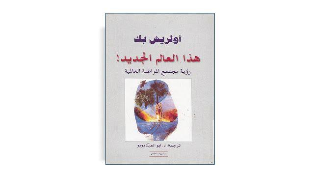 تحميل كتاب هذا العالم الجديد رؤية مجتمع المواطنة العالمية تأليف أولريش بك Pdf In 2020 Book Cover Books Cover