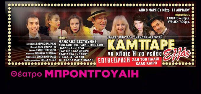 7€ από 15€ για την είσοδο ενός (1) ατόμου στη γνήσια επιθεώρηση «Καμπαρέ... Ελλάς» με νούμερα και κωμικά σκετς που θα σας διασκεδάσουν και θα σας κάνουν να γελάσετε, στο θέατρο Μπροντγουαίη, Έκπτωση 53%!!
