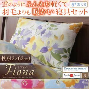 日本製雲のようにふんわり軽くて羽毛よりも暖かい洗える寝具セット水彩画風エレガントフラワーデザイン【Fiona】フィオーナ枕43×63cm