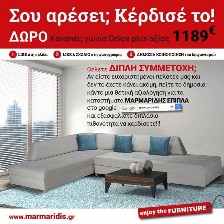 Διαγωνισμός Μαρμαρίδης Έπιπλα με δώρο καναπέ γωνία dolce plus αξίας 1.189€