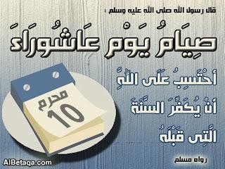 Hari Asyura (عاشوراء ) adalah hari ke-10 pada bulan Muharram dalam kalender Islam. Sedangkan asyura sendiri berarti kesepuluh.