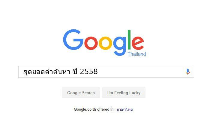 ตามไปดู Google เปิด 10 อันดับสุดยอดคำค้นหาประจำปี 2558 ของไทย