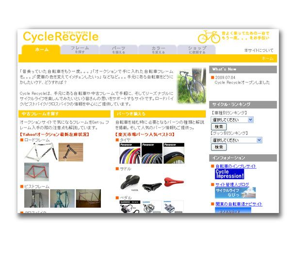 サイトを構成する基本色を簡単に変更できるデザイン。
