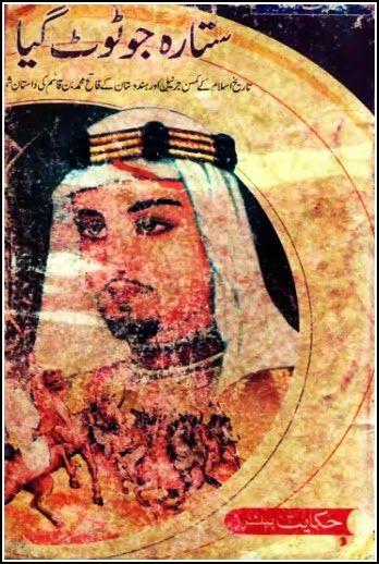 muhammad bin qasim One of his close relatives was the umayyad governor hajjaj bin yousef who was  instrumental in teaching muhammad bin qasim about warfare and governing.