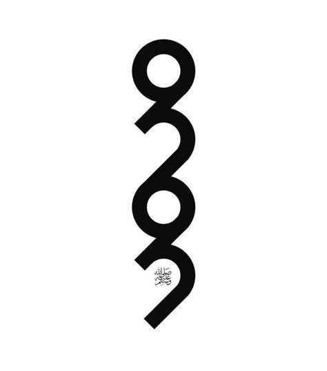 هل ترغب بأن تنال رحمة الله بدعوة من #رسول_الله ﷺ ؟! « رَحِمَ اللَّه امْرَءاً صلَّى قبْلَ العَصْرِ أَرْبعاً » [ رواه أبو داود والترمذي ]