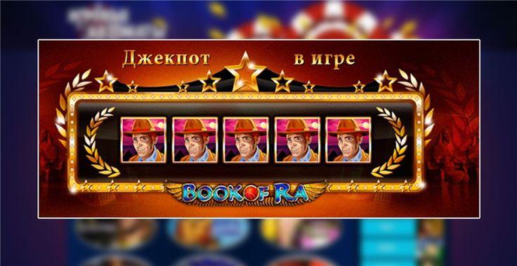 интригующие игры в интернет казино http://avtomatynadengi.woya.ru/news/31271/