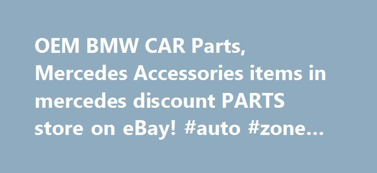 OEM BMW CAR Parts, Mercedes Accessories items in mercedes discount PARTS store on eBay! #auto #zone #parts http://auto-car.remmont.com/oem-bmw-car-parts-mercedes-accessories-items-in-mercedes-discount-parts-store-on-ebay-auto-zone-parts/  #german auto parts # Store pages GERMAN AUTO PARTS DEPOT is a brick […]