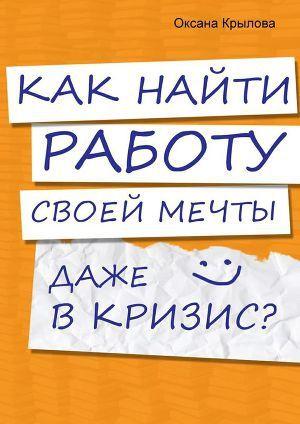 Оксана Крылова. Как найти работу своей мечты даже в кризис?