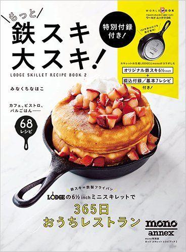 焼く・蒸す・揚げる! 便利でおしゃれ「鉄スキ」で365日お家がレストランに!【パンケーキ、スープ、炒めもの】