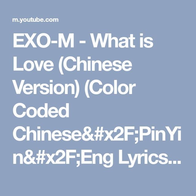 EXO-M - What is Love (Chinese Version) (Color Coded Chinese/PinYin/Eng Lyrics) - YouTube