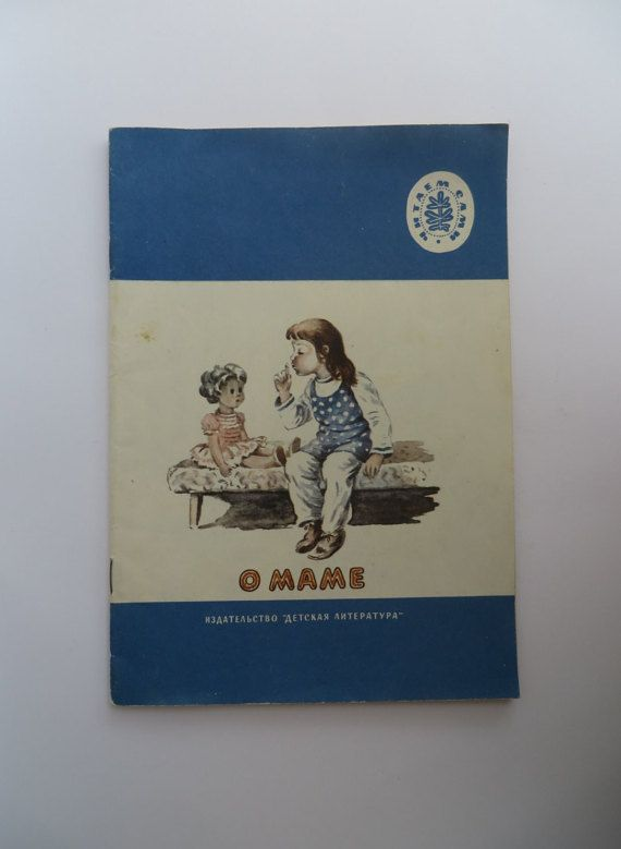 Soviet children's book About mama. Vintage by RussianOldThings