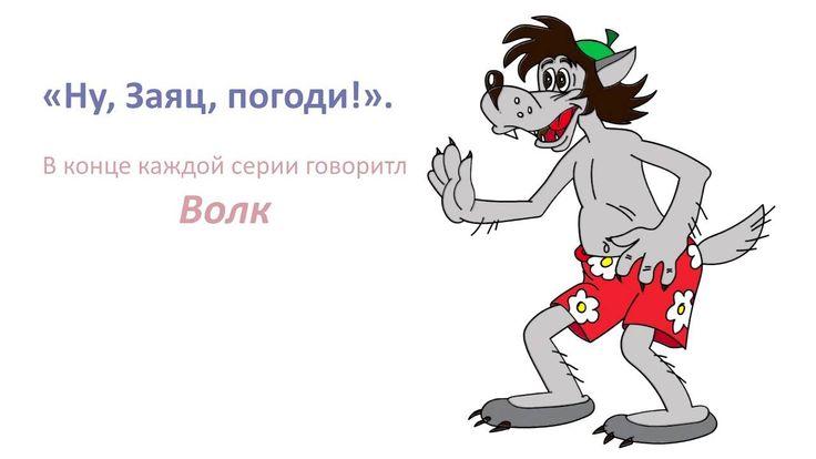 Ну, погоди! Волк на пляже
