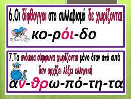 Αποτέλεσμα εικόνας για γραμματικη α δημοτικου ΟΥΣΙΑΣΤΙΚΑ