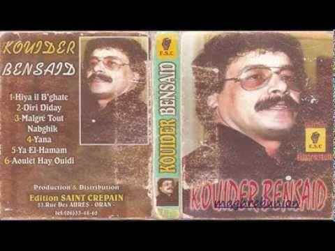 "Kouider Bensaïd "" Ya Maa"" , Saïda Baïda"" 1994- 1984 / ""قويدر"" بن سعيد يا ما"