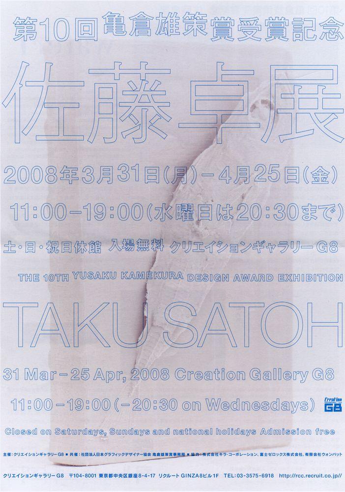 Taku Sato